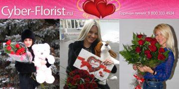 Cyber-Florist купоны