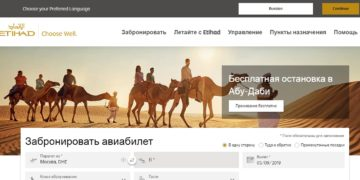 Etihad Airways авиакомпания