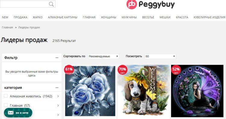 Peggybuy магазин