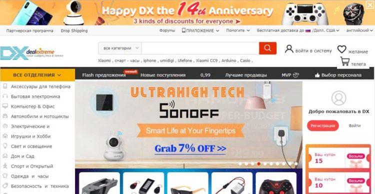 dx.com магазин