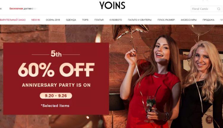 yoins магазин