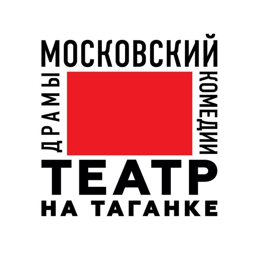 промокоды театр на таганке