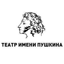 театр пушкина промокод