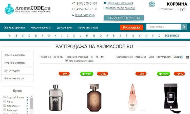 Промокоды Aromacode