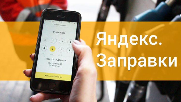 Яндекс Заправки промокод