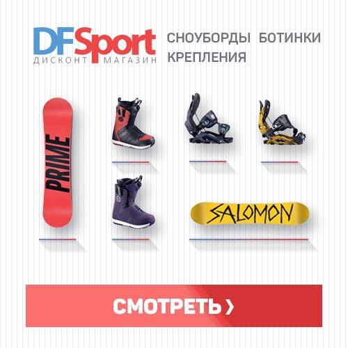 dfsport дисконт магазин