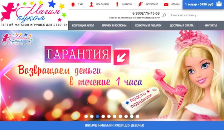 doll magic ru промокоды