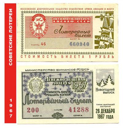 лучшие русские лотереи