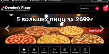 промокод Dominos Pizza