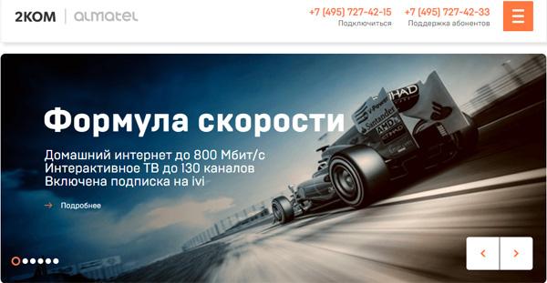 2КОМ интернет в Москве