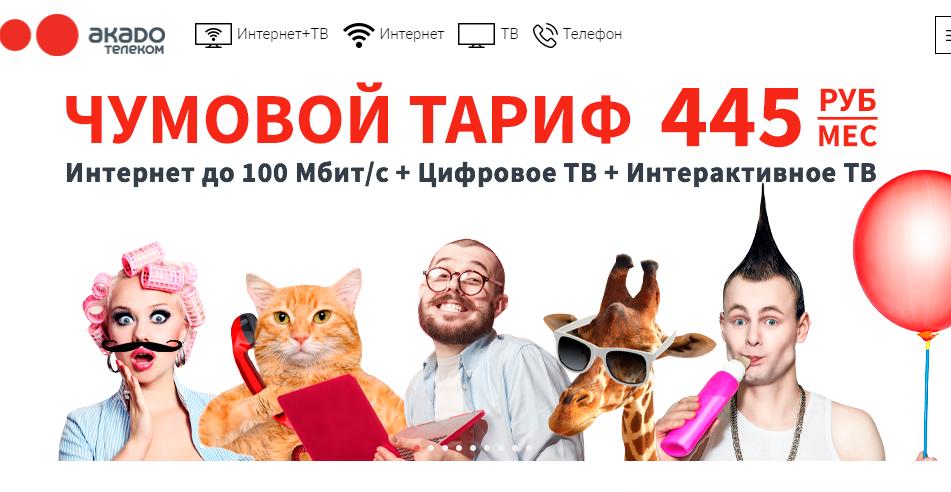 акадо интернет провайдер