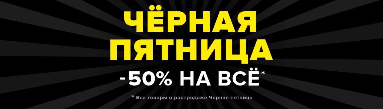 черная пятница в россии