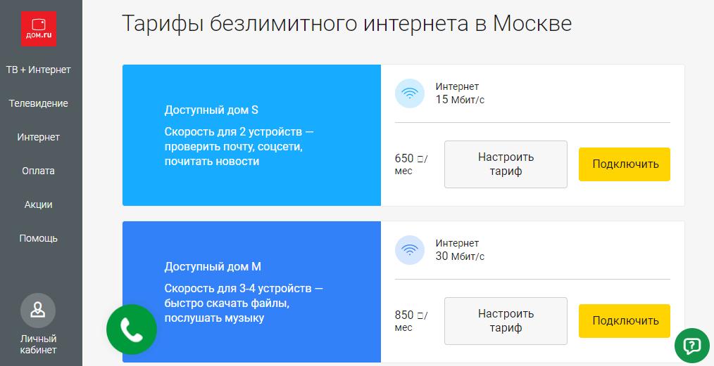интернет дом ру москва