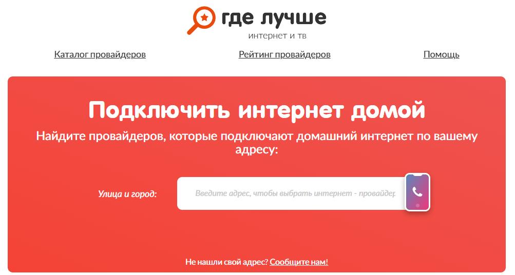 лучший интернет в Москве