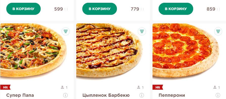 пицца папа джонс