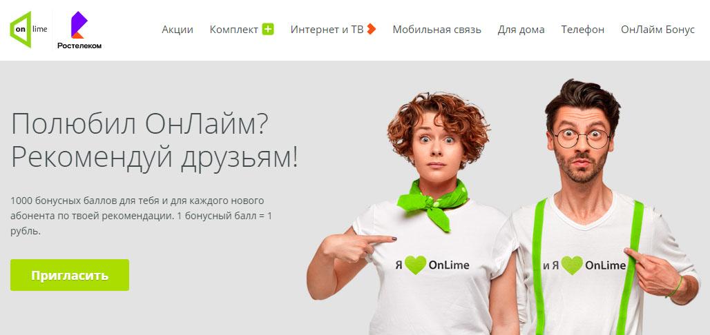 провайдер Onlime интернет