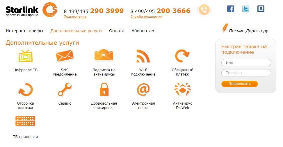 провайдер Starlink интернет