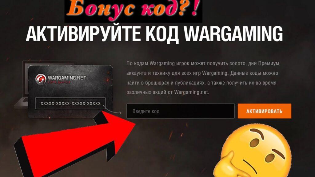 Бонус код WOT Blitz
