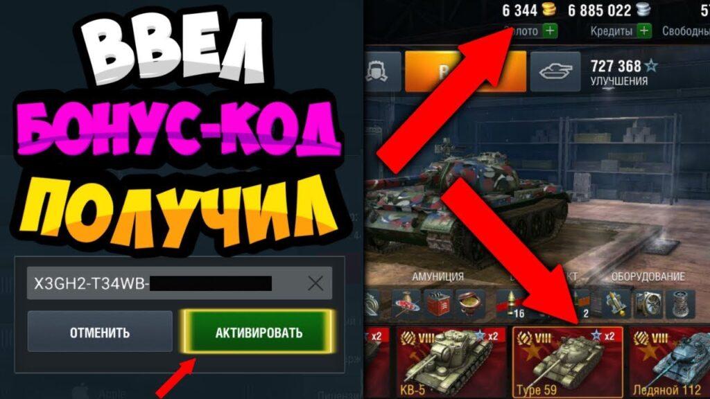 код World of Tanks Blitz