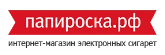 папироска.рф купон