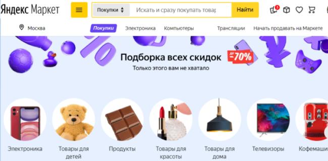 яндекс маркет скидки на первый заказ