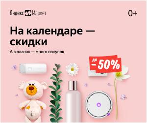 яндекс маркет весна