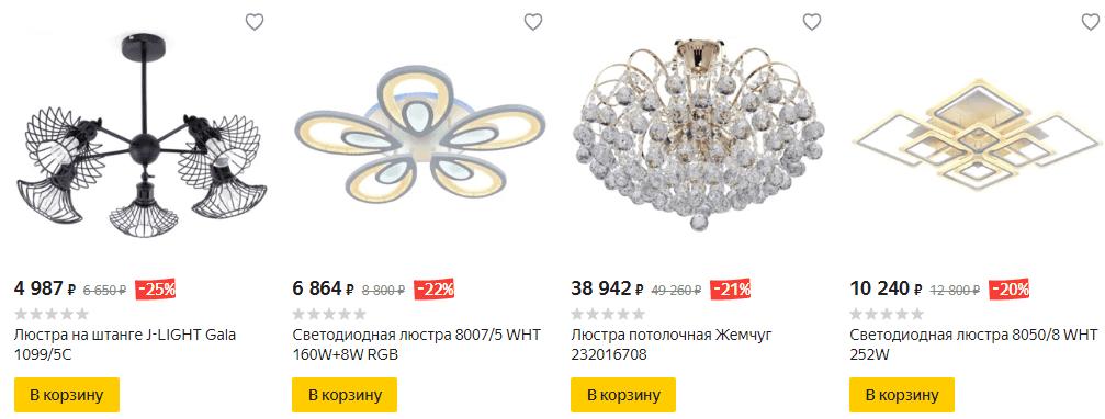 люстры промокод яндекс маркет