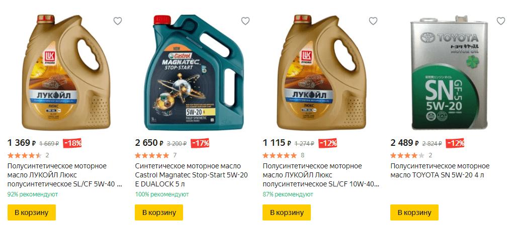 моторное масло промокод яндекс маркет