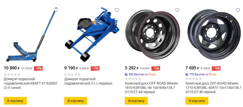 промокод яндекс маркет автотовары