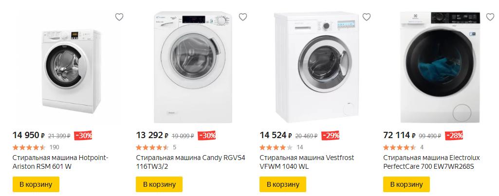промокод яндекс маркет стиральная машина