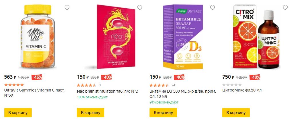 яндекс маркет промокод лекарства